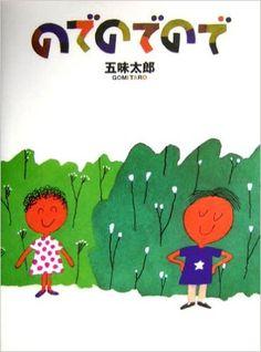 のでのでので | 五味 太郎 | 本-通販 | Amazon.co.jp