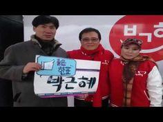 박근혜(부역자집단)를 지지하던 (연예인들)
