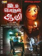 pokkiri raja full movie tamilyogi
