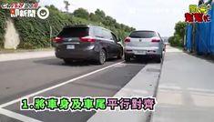 2分鐘7要點掌握停車技巧,倒車、修正、倒車一次OK。 - 美麗日報 Life