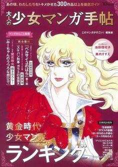 Grande Guia com os 300 mais importantes clássicos do shoujo é lançado no Japão ~ Shoujo Café