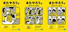 寄藤文平 X 日本地鐵宣導海報