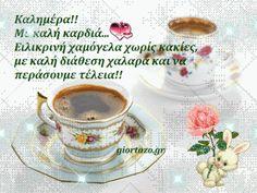 Καλημέρα! Εικόνες gif.....giortazo.gr - Giortazo.gr God Is Good Quotes, Tea Cups, Tableware, Blog, Dinnerware, Tablewares, Blogging, Dishes, Place Settings