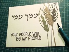 Perfect gift for a convert to Judaism. Original design, hand-cut from 4 layers of fine paper. 10 x 8 sold unframed. From the Book of Ruth. Hebrica Judaic Art