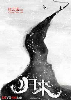 Zhang Yimou, 归来 (Coming Home), 2014