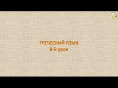 Греческий язык с нуля. 8-й видео урок греческого языка для начинающих - YouTube