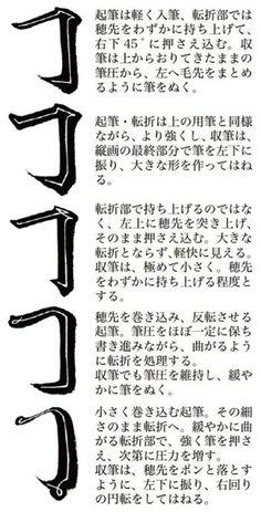 書法解剖 ─ 楷書編 Japanese Poem, Japanese Kanji, Calligraphy Fonts, Caligraphy, Typo Design, Japanese Calligraphy, Typography, Lettering, Chinese Characters