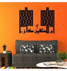 "Stickers islam ""Inna lil mouttakin mafaza"" Sourat Annaba. Caliigraphie kufi.  #wallstickers #islamicart #stickersislam #islam #arabic #arabiccalligraphy"