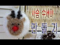 루돌프 사슴 수세미 만들기 수세미뜨기 크리스마스 - YouTube Emoji Love, Bead Crochet, Doilies, Bubbles, Crochet Patterns, Christmas Ornaments, Knitting, Holiday Decor, Crafts