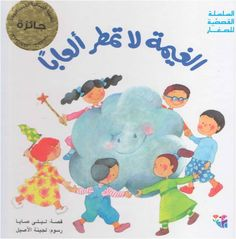 This original Arabic picture book tells a lovely story using simple and crisp text. The beautiful illustrations of this award-winning Arabic story book are warm and engaging.     http://www.sanabilbooks.com/Rain_Toys_p/sanabil-nh132.htm