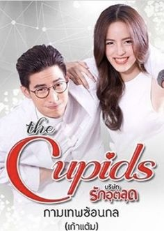 The Cupids Series: Kammathep Sorn Kol-Milin is an accountant who economizes, she signs a contract with seven other girls at the Cupid Hut that she will have to find a boyfriend in one year. She always waiting for Mr. Right but that going to change when she meet Saran. Her co-work also like Saran. Saran is a rich person while she comes from a poor family.