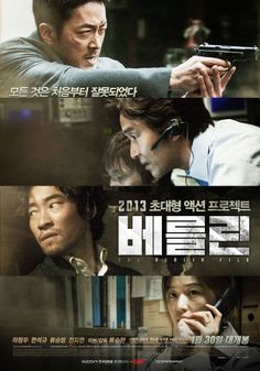 베를린 (2012, The Berlin File), ★★★, 2013.02.12