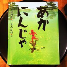 おー増刷来ました第5刷ありがとうございますMy picture book The Red Ninja got reprinted - the 5th edition. Thank you! #木内達朗 #イラスト #イラストレーション #happy #life #illustration #illustrator #childrensbook #ninja #green #japan #穂村弘