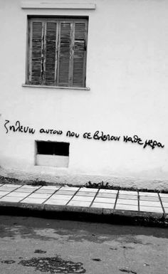 Crush Quotes For Him, Greek Quotes, Life Lessons, Wise Words, Falling In Love, Letter Board, Street Art, Crushes, Cancer