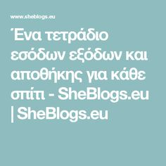 Ένα τετράδιο εσόδων εξόδων και αποθήκης για κάθε σπίτι - SheBlogs.eu   SheBlogs.eu