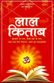 Lal Kitab Remedies for Love Back - Simple +91-9915655858 Vashikaran Mantra for ...love in noida