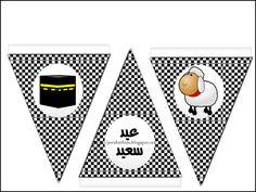 284 Best استكرات جاهزة Images In 2020 Eid Crafts Ramadan Crafts
