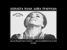 ΒΟΥΛΑ ΠΑΛΛΑ - Μοιάζω μ' ένα δένδρο μαραμένο - YouTube Old Folk Songs, Greek Music, Jukebox, Einstein, The Incredibles, Youtube, Movie Posters, Female, Food