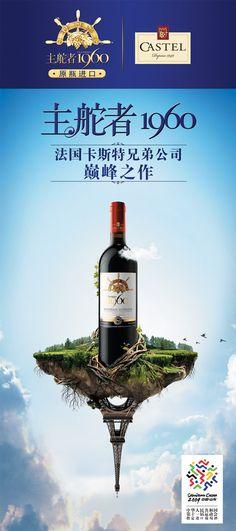Main rudder wine poster PSD