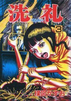 秋田コミックスセレクト版コミックス『洗礼』第3巻