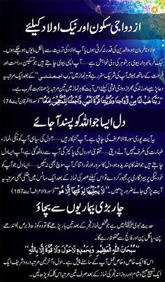 wazifa for good manners, maghfirat, disease Duaa Islam, Islam Hadith, Allah Islam, Islam Quran, Alhamdulillah, Quran Pak, Prayer Verses, Quran Verses, Quran Quotes
