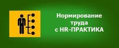 Необходимо,  - когда нужно рассчитать оптимальный должностной состав и количество персонала  для выполнения определенного объема работы; - когда нужно исключить простои и нерациональные затраты рабочего времени; - когда нужно оптимизировать рабочий процесс. Подробнее об услуге HR-ПРАКТИКА http://hr-praktika.ru/po-napravleniyam/shtatnoe-raspisanie-i-struktura-organ/normirovanie-truda/