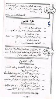 الإنشاء كتاب قديم للتدريب على الإنتاج الكتابي درجة 2و درجة3 موارد المعلم Bullet Journal Journal Islam