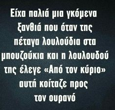 Funny Pins, Funny Shit, Funny Quotes, Jokes, Relationship, Greek, Humor, Funny Things, Funny Phrases