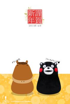 Kumamon New Year's Greeting Card