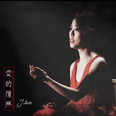 Chinese Music Lyrics: 雷琛瑜 J Arie - 爱的履历 OI DIK LEI LIK [PINYIN LYRICS]