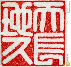 Chinese Lucky Saying Seal - Together Forever