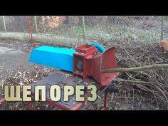 Дробилка древесины (щепорез) от автознахаря - YouTube