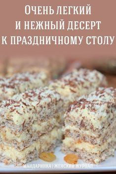 Baking Recipes, Cake Recipes, Dessert Recipes, No Bake Desserts, Delicious Desserts, Sweet Cooking, Sweet Pastries, Russian Recipes, Sweet Cakes
