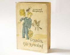 Soviet kids book Barankin, be a man iconic book for children 1967 book in Russian