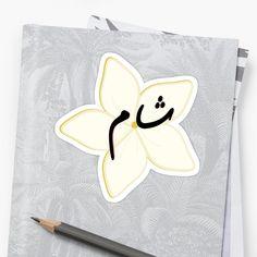 ' Damascus Jasmine Word' Sticker by Marwative . Damascus, Syria, Jasmine, Finding Yourself, Artists, Stickers, Words, Unique, Cute