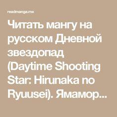 Читать мангу на русском Дневной звездопад (Daytime Shooting Star: Hirunaka no Ryuusei). Ямамори Мика Новые главы - ReadManga.me