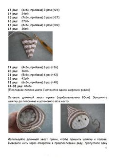 Кукляндия: Приятный пупс Crochet Amigurumi Free Patterns, Crochet Food, Amigurumi Doll, Doll Clothes, Dolls, Knitting, Blog, Crochet Curtains, Crochet Animal Amigurumi