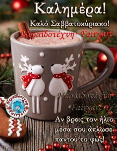 Unusual Presents, Good Morning Coffee, Personalized Gifts, Handmade Gifts, Christmas Deer, Coffee Gifts, Photo Heart, Funny Gifts, Tea Party