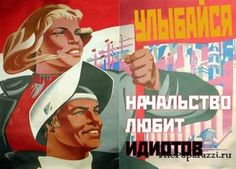 Антиобщественные плакаты