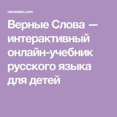 Верные Слова — интерактивный онлайн-учебник русского языка для детей