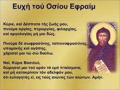 Kai, Orthodox Prayers, Prayer And Fasting, Little Prayer, Prayer For Family, Religious Images, God Loves Me, Greek Quotes, Orthodox Icons