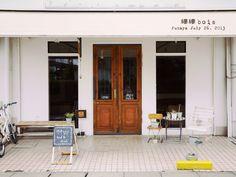 訪問日:2013.7.26(金)わたしにとって貴重な平日休み。遠出して埼玉カフェ...