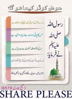 Hadees mubarak