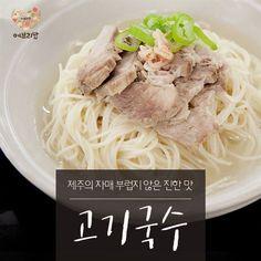 한국일보 : 생활 : 제주 명물 '고기국수' 직접 만들기: BEEF NOODLE SOUP