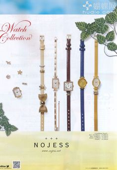 NoJess watches Watch Belt, Gisele, Carving, Japanese, Magazine, Watches, Style, Swag, Japanese Language