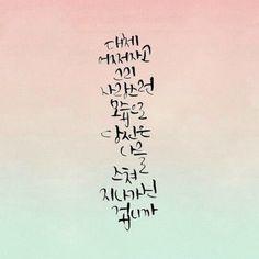 한 사람을 잊는다는 건 / 김종원 바람이 스쳐가면머리카락이 흔들리고파도가 지나가면 바다가 흔들리는데 ... Summer Camp Art, Korean Quotes, Typography, Lettering, Feeling Happy, Cool Words, Best Quotes, Poems, Calligraphy