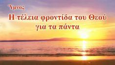 Η τέλεια φροντίδα του Θεού για τα πάντα Gq, Brown, Movies, Movie Posters, Films, Film Poster, Brown Colors, Cinema, Movie