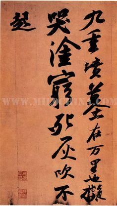 Su Dongpo's calligraphy