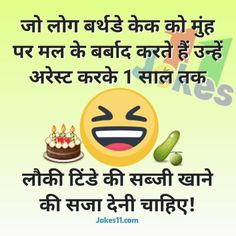Happy Birthday Chutkule, Cake On Face Comedy Quotes, Jokes Quotes, Funny Quotes, Birthday Jokes, Happy Birthday, Funny Friendship Quotes, Very Funny Jokes, Jokes In Hindi, Funny Images