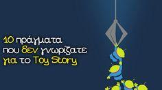 10 Απίθανα Πράγματα που Δεν Γνωρίζατε για τις Ταινίες Toy Story της Pixar